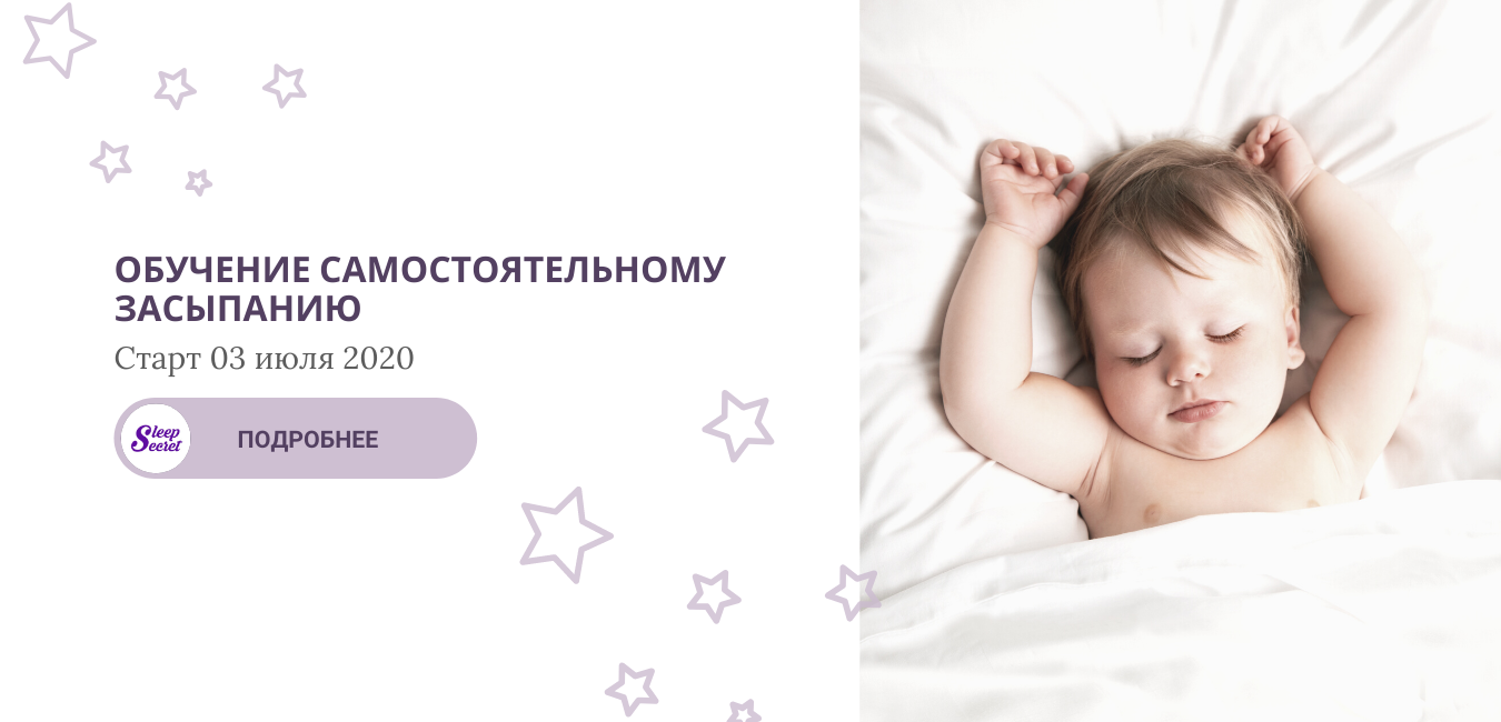 Консультант по детскому сну Минск